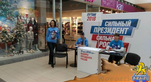 Сбор подписей в поддержку выдвижения Путина на президентские выборы начался в Крыму - «Политика Крыма»
