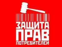 Минпромом Крыма разработан проект Государственной программы по защите прав потребителей  - «Экономика»