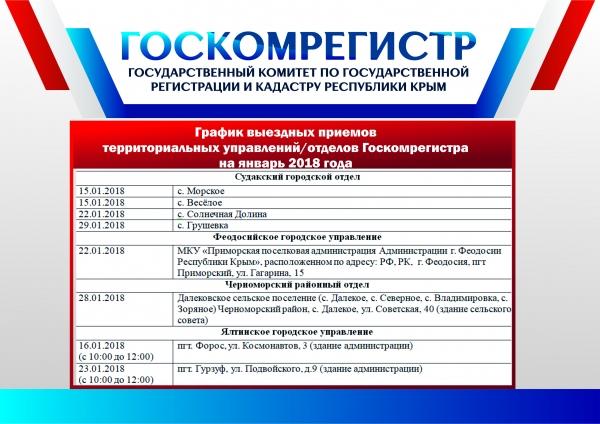 В январе 2018 года специалисты Госкомрегистра проведут 23 выездных приема граждан - «Госкомрегистр»