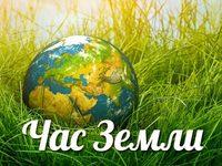 Международная акция «Час земли» состоится 24 марта с 20:30 до 21:30 по местному времени - «Министерство топлива и энергетики»