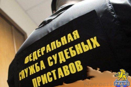 Судебные приставы и налоговики выявили в крымской столице 17 должников  - «Политика»