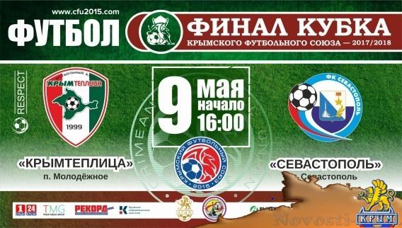 Пройдет финал Кубка Крымского футбольного союза
