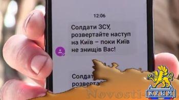 Украинские вояки на Луганщине получают СМС с призывом наступать на Киев - «Политика Крыма»