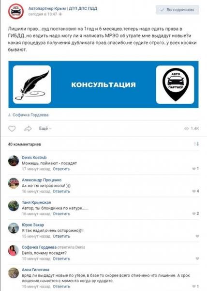 Лишенная водительских прав крымская Мара Багдасарян ищет способ получить новые - «Общество Крыма»
