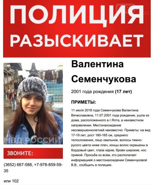 В Крыму ищут пропавшую 17-летнюю девушку - «Новости Севастополя»