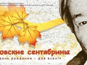 Традиционные «Орловские сентябрины» стартовали на полуострове     - «Культура Крыма»