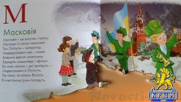 Украинские пропагандисты нацизма создали детскую игру про карателей из УПА - «Политика Крыма»