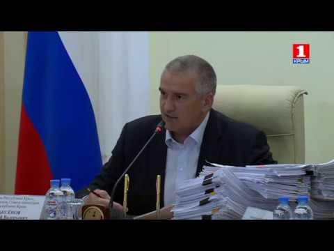 Заседание Совмина Крыма 28.08.2018  - «Видео новости - Крыма»