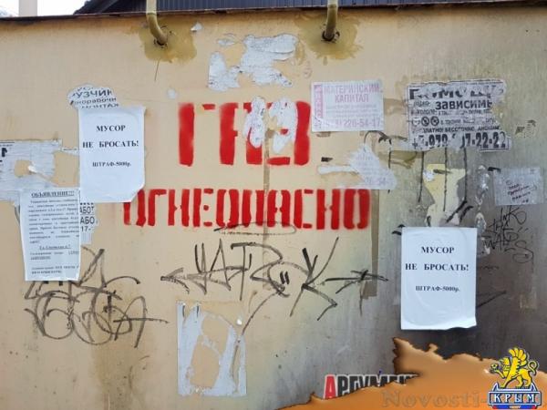 Опасная свалка в центре Керчи может стать причиной техногенной аварии - «Керчь»