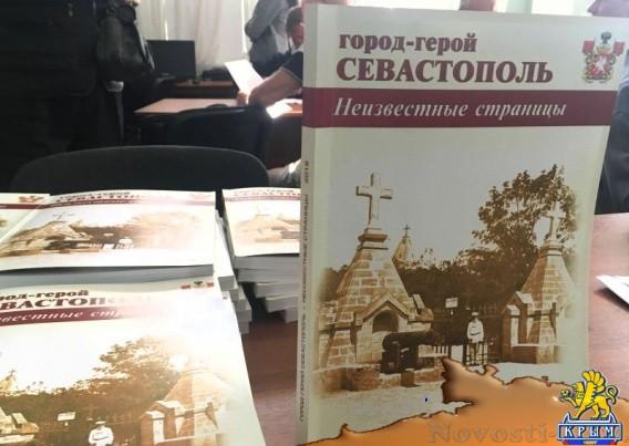 В новом сборнике «Город-герой Севастополь. Неизвестные страницы» собраны истории о войне и мире - «Жизнь»