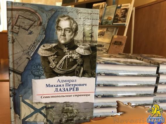 В новой книге об адмирале Лазареве собраны редкие исторические документы - «Жизнь»