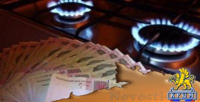 """Жителей """"незалежной"""" предупредили о весеннем скачке газовых цен на 15% - «Экономика Крыма»"""
