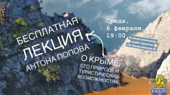 Приглашают на бесплатную лекцию о туризме в Крыму - «Жизнь»