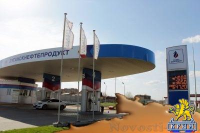Минтопэнерго ЛНР с начала года в седьмой раз снизило цены на бензин на государственных АЗС - «Экономика Крыма»