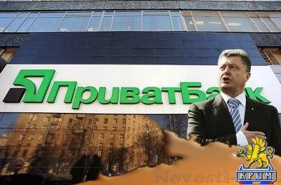"""Генпрокуратура """"незалежной"""" начала расследовать давление Порошенко на судей по «ПриватБанку» - «Экономика Крыма»"""