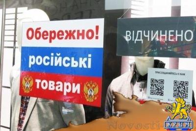 Украина продолжает наращивать импорт из России - «Экономика Крыма»