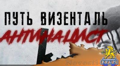 """""""Путь Визенталь"""" напомнил о зверствах нацистов из """"Айдара"""" - боевики вспарывали женщинам животы (ВИДЕО) - «Происшедствия Крыма»"""