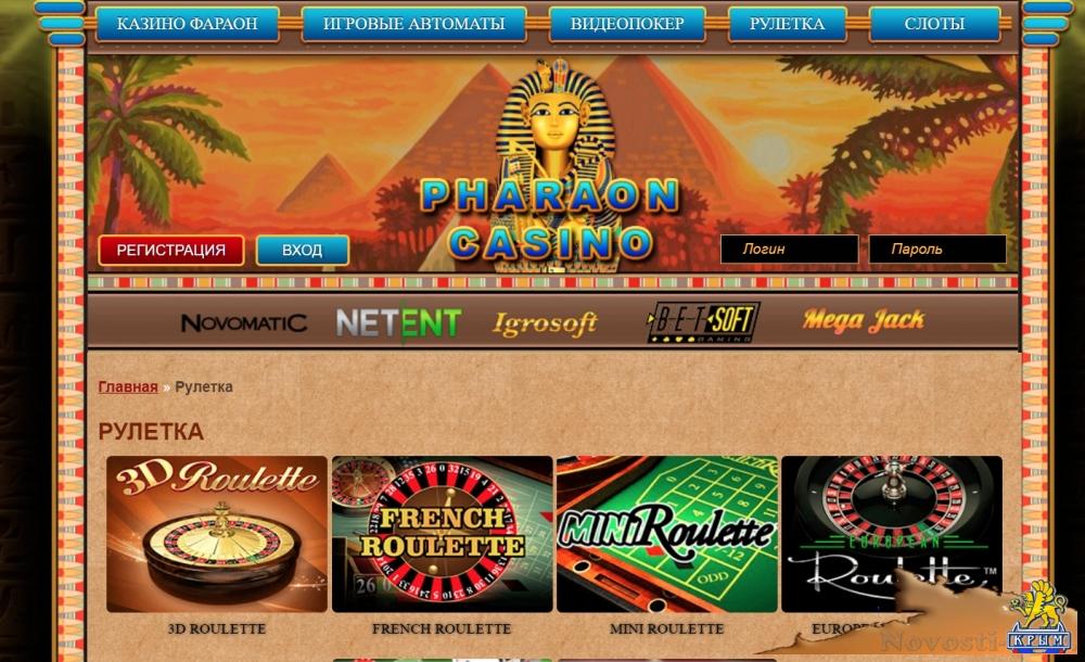скрипт казино фараон