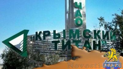 В Киеве ищут «титанов». Крымских титанов - «Экономика Крыма»