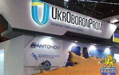 Украинский военпром уличили в незаконной растрате почти 1 миллиона гривен - «Экономика Крыма»