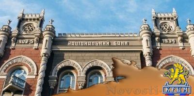 Нацбанк Украины отменил ограничения для иностранцев на выведение капитала - «Экономика Крыма»
