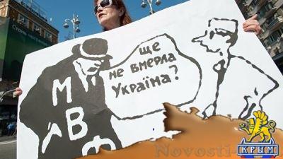 В МВФ у Украины плохой послужной список, возможны дополнительные обязательства - «Экономика Крыма»
