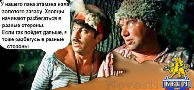 На возвращение Донбасса у Киева «немае грошей» - «Экономика Крыма»
