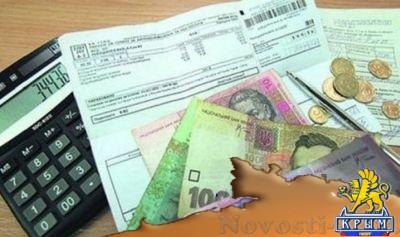 Украинцы, которые получают субсидию, будут платить за коммуналку на треть больше - «Экономика Крыма»
