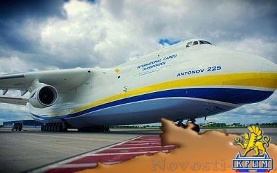 Украина продала Китаю свою последнюю «Мрiю» - «Экономика Крыма»
