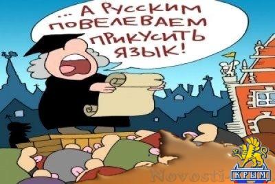 Киевский режим добивает русские школы - «Общество Крыма»
