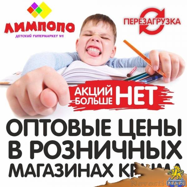 Масштабный проект по перезагрузке цен в Лимпопо - «Новости Феодосии»