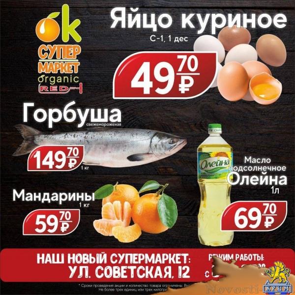 Где дешевые яйца в городе ? Ответ есть ! - «Новости Феодосии»