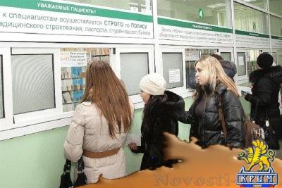Жители Новороссии смогут посещать больницы России без полисов ОМС - «Общество Крыма»