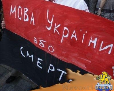 Почему жителям Украины 30 лет не могут навязать украинский язык? - «Политика Крыма»