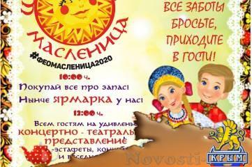 Приходите на Масленичные гуляния! - «Новости Феодосии»