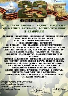 Поздравление руководителя Управления ФССП России по Республике Крым с Днем защитника Отечества! - «Новости Судебных Приставов»