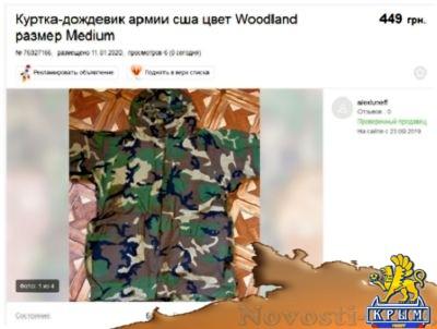 Сын командующего украинского спецназа распродает волонтерскую помощь - «Происшедствия Крыма»